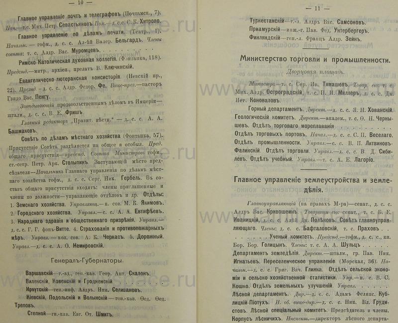 Памятная книга переселенцев орловской губернии