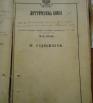 Метрическая книга церквей Меленковского уезда Владимирской губернии за 1903 год, т.4
