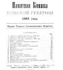 Памятная книжка Томской губернии - 1885