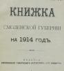 Памятная книжка Смоленской губернии на 1914 год
