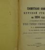 Памятная книжка Курской губернии на 1894 год