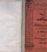 Адрес-календарь и справочная книжка Оренбургской губернии на 1915 год