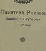 Памятная книжка Калишской губернии 1912 год