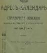 Адрес-календарь и справочная книжка Казанской губернии на 1915 год