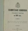Памятная книжка Тульской губернии на 1909 год