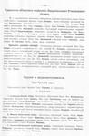 Памятная книжка Уральской области на 1913 год