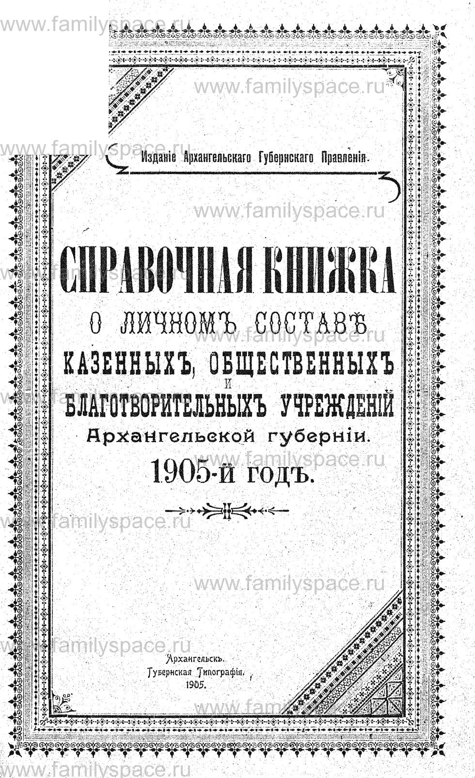 Поиск по фамилии - Справочная книжка Архангельской губернии на 1905 г, страница 1