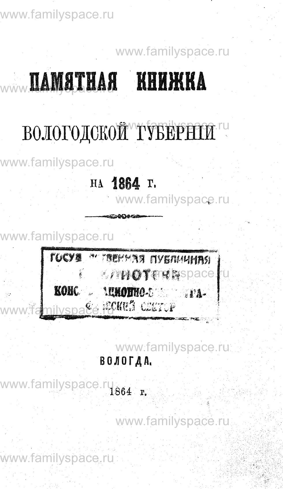 Поиск по фамилии - Памятная книжка Вологодской губернии на 1864 г, страница 1