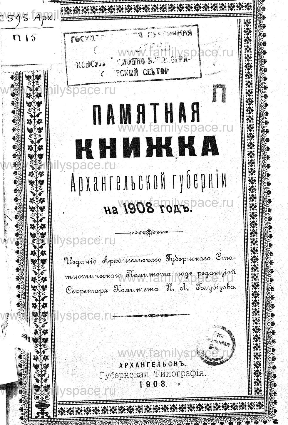 Поиск по фамилии - Памятная книжка Архангельской губернии на 1908 г, страница 1