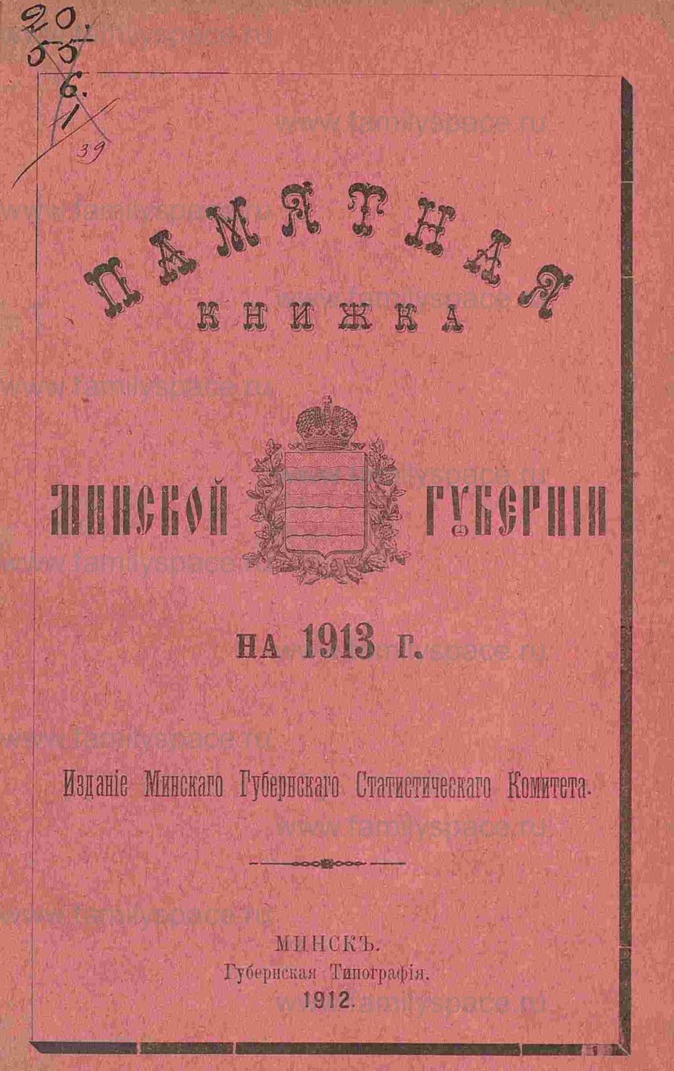 Поиск по фамилии - Памятная книжка Минской губернии на 1913 год, страница 3