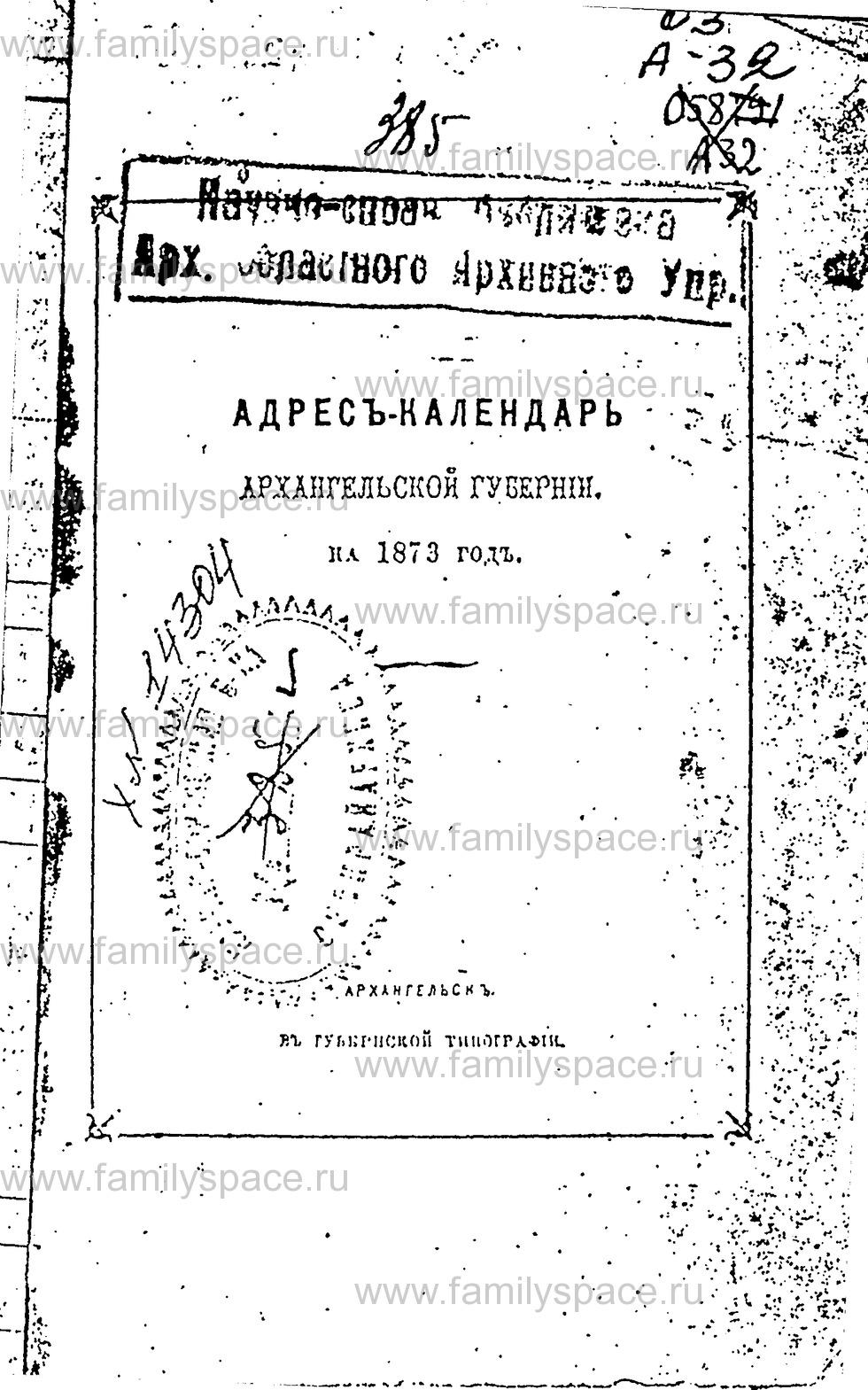Поиск по фамилии - Адрес-календарь Архангельской губернии на 1873 г, страница 1