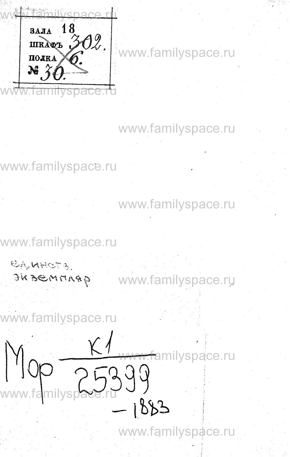 Поиск по фамилии - Адрес-календарь Астраханской губернии на 1883 г, страница 1