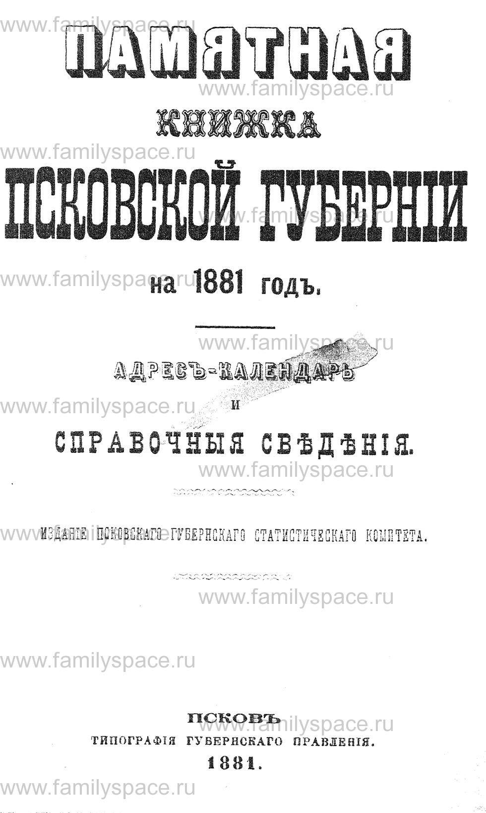 Поиск по фамилии - Памятная книжка Псковской губернии на 1881 г, страница 1