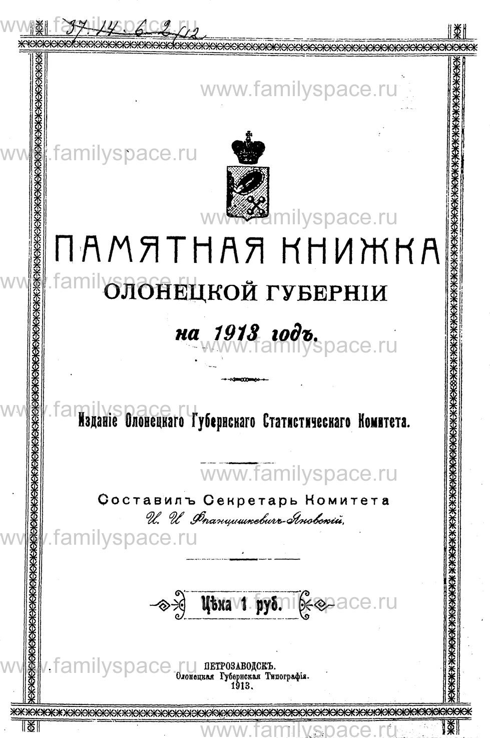 Поиск по фамилии - Памятная книжка Олонецкой губернии на 1913 г, страница 1