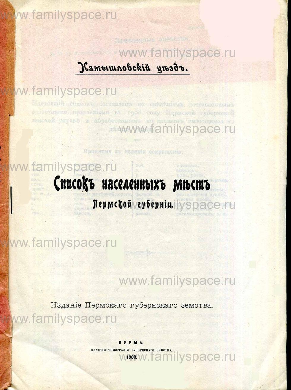 Поиск по фамилии - Список населенных мест Пермской губернии Камышловский уезд 1908 г, страница 1
