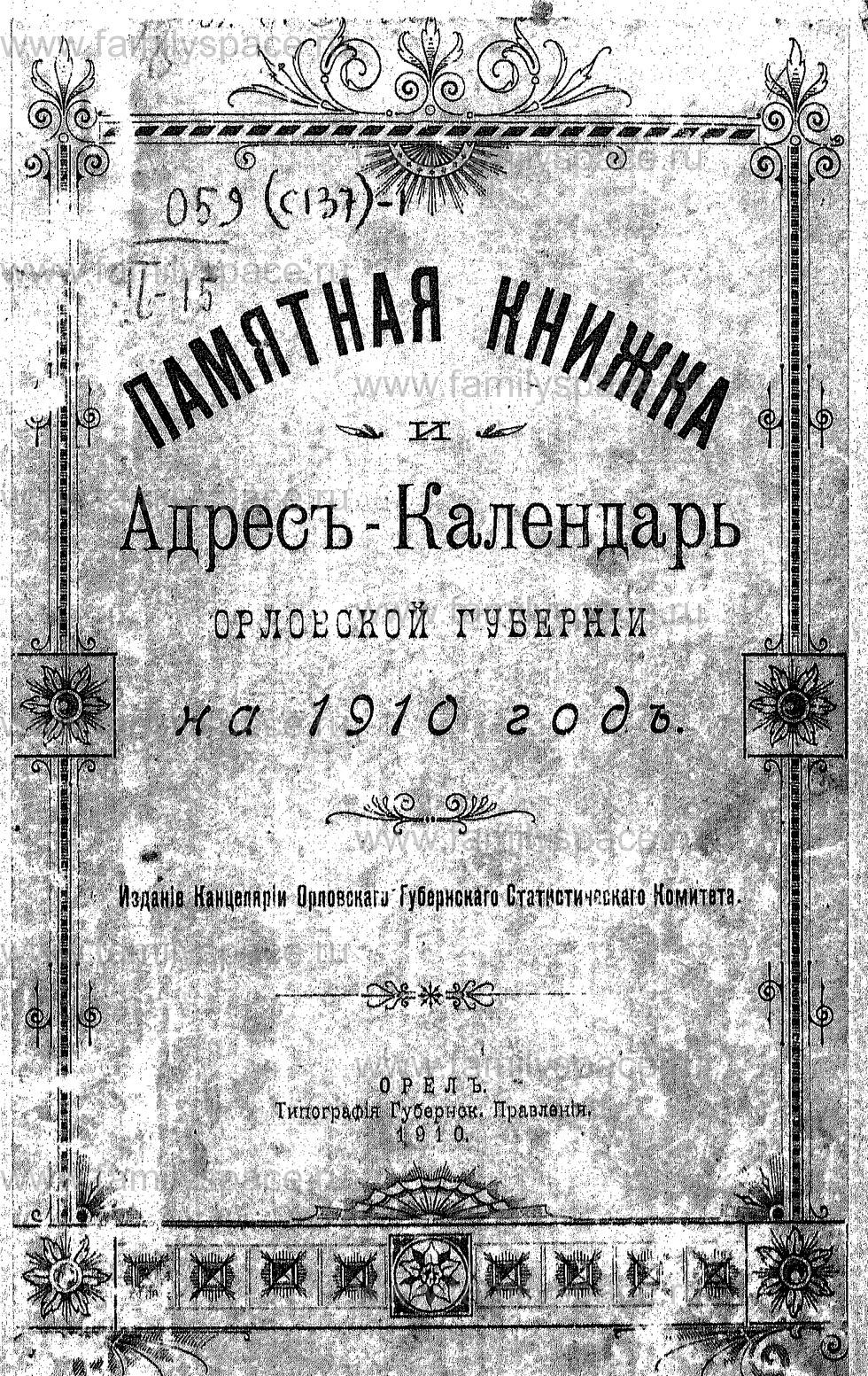 Поиск по фамилии - Памятная книжка и адрес-календарь Орловской губернии на 1910 г, страница 1