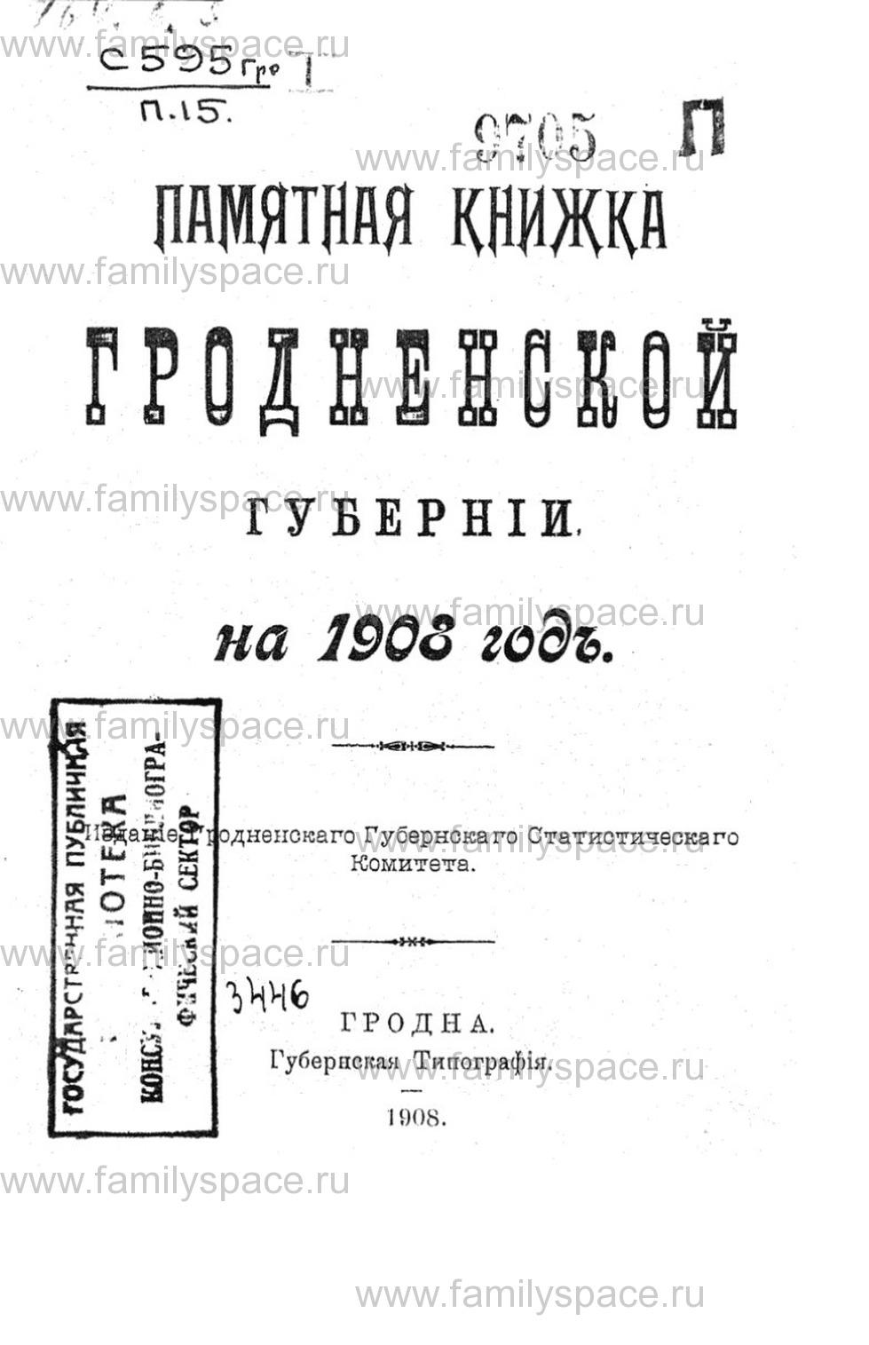 Поиск по фамилии - Памятная книжка Гродненской губернии на 1908 г, страница 1