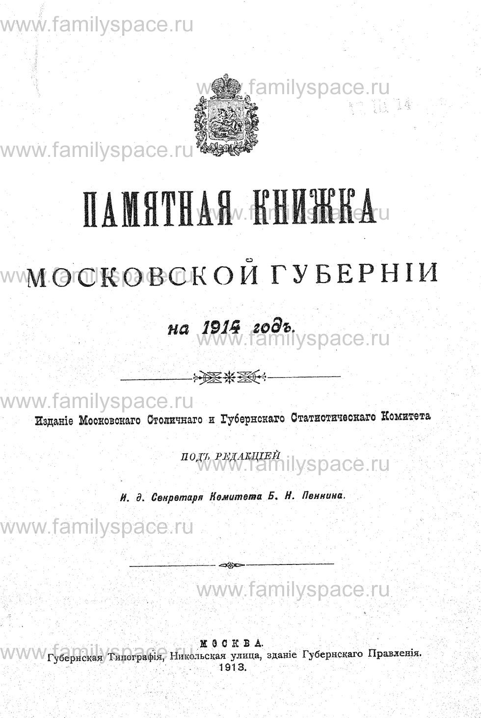 Поиск по фамилии - Памятная книжка Московской губернии на 1914 г, страница 1