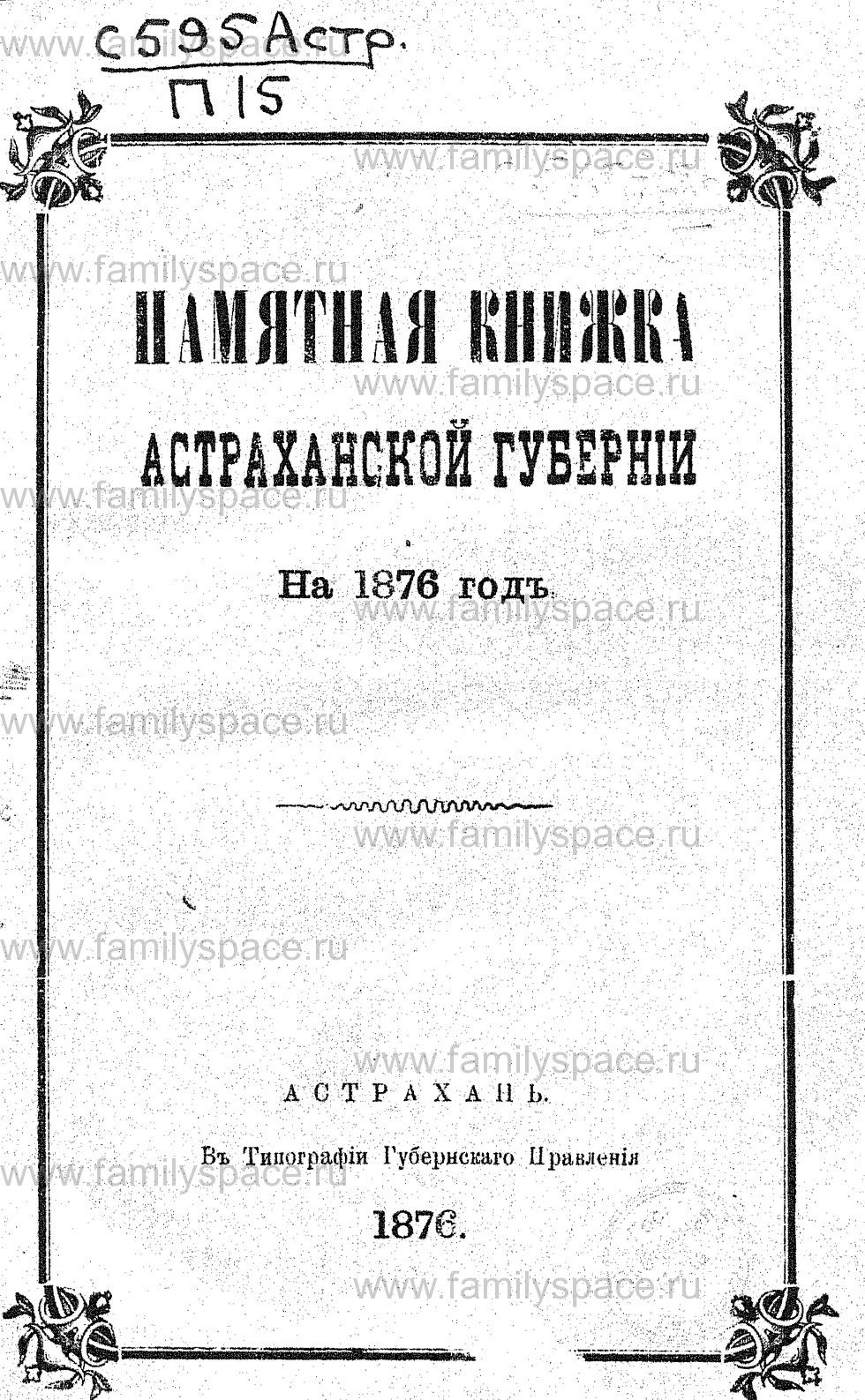 Поиск по фамилии - Памятная книжка Астраханской губернии на 1876 г, страница 2
