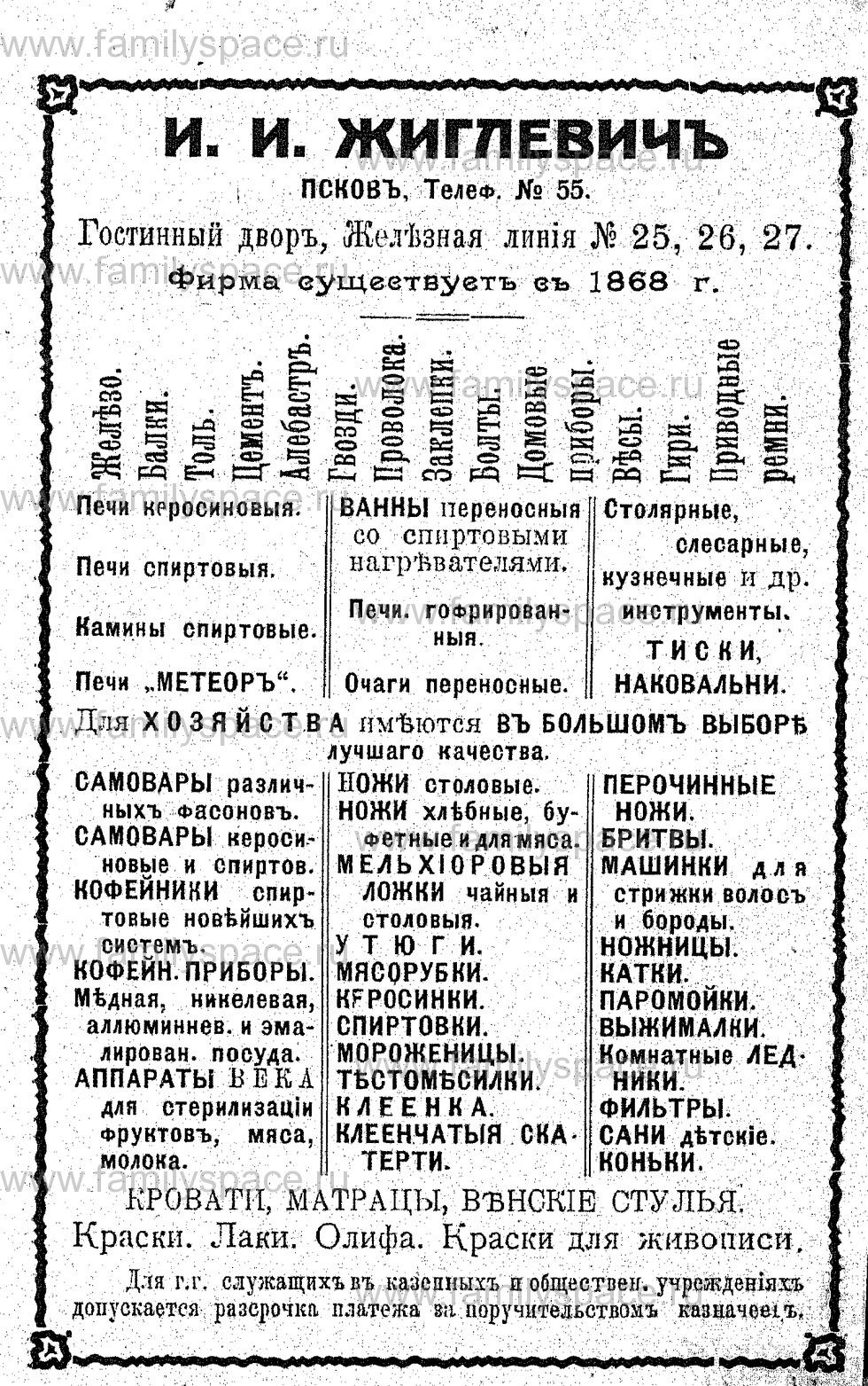 Поиск по фамилии - Памятная книжка Псковской губернии на 1913-1914 гг, страница 1