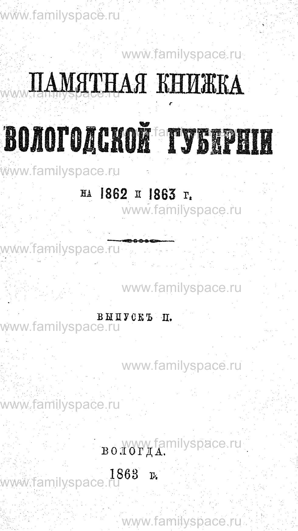 Поиск по фамилии - Памятная книжка Вологодской губернии на 1862 и 1863 гг, страница 1