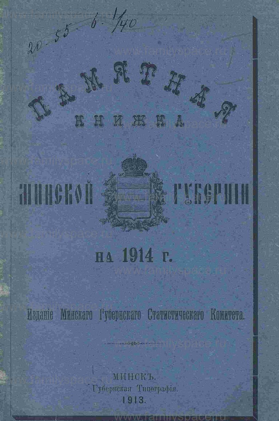 Поиск по фамилии - Памятная книжка Минской губернии на 1914 год, страница 3