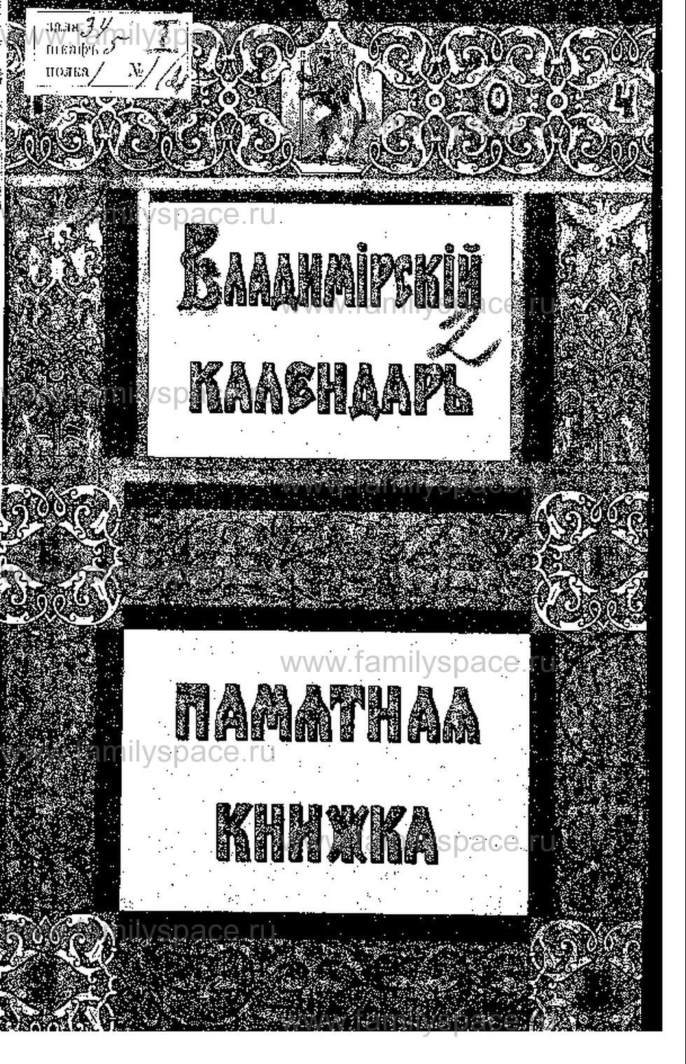 Поиск по фамилии - Владимирский календарь и памятная книжка на 1904 г, страница 1