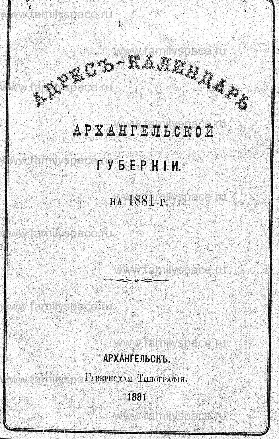 Поиск по фамилии - Адрес-календарь Архангельской губернии на 1881 г, страница 1
