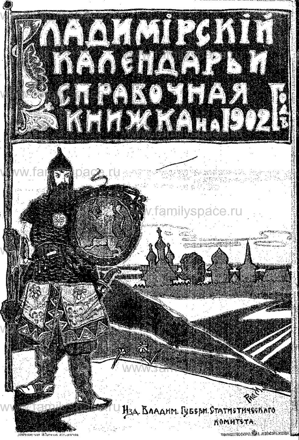 Поиск по фамилии - Владимирский календарь и памятная книжка на 1902 г, страница 1