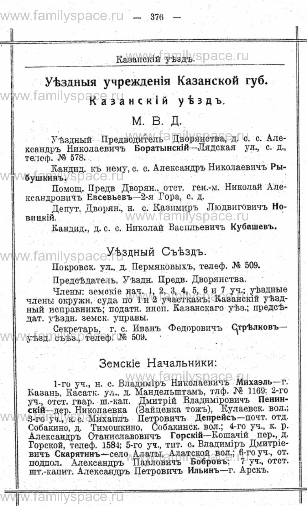 Поиск по фамилии - Адрес-календарь и справочная книжка Казанской губернии на 1916 г, ч.3, страница 1