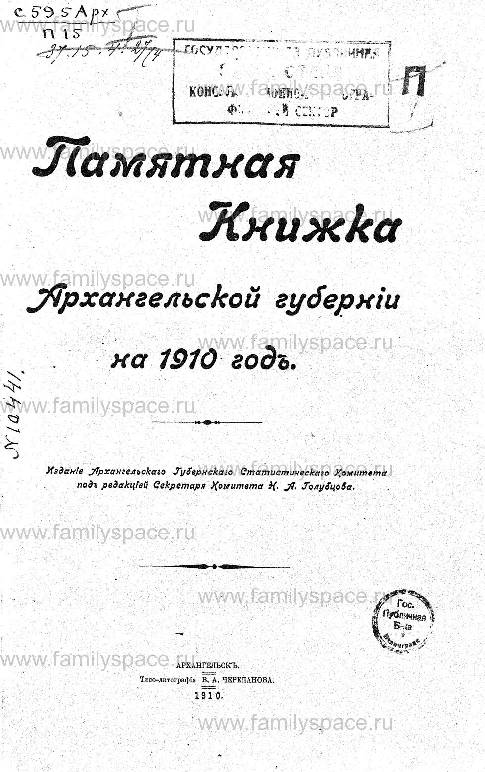 Поиск по фамилии - Памятная книжка Архангельской губернии на 1910 г, страница 1