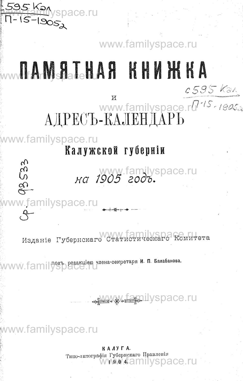 Поиск по фамилии - Памятная книжка и адрес-календарь Калужской губернии на 1905 г, страница 2