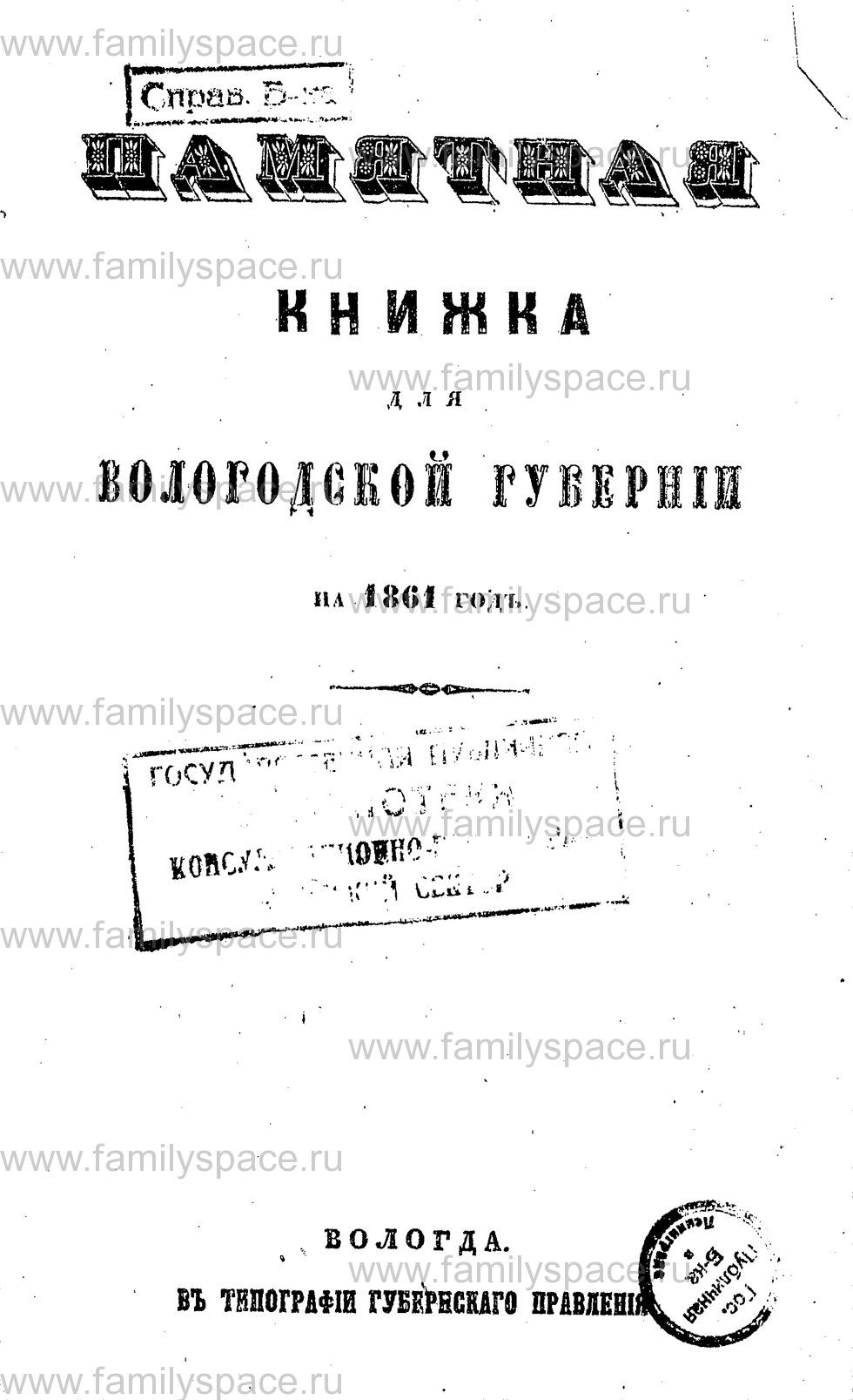 Поиск по фамилии - Памятная книжка для Вологодской губернии на 1861 г, страница 1