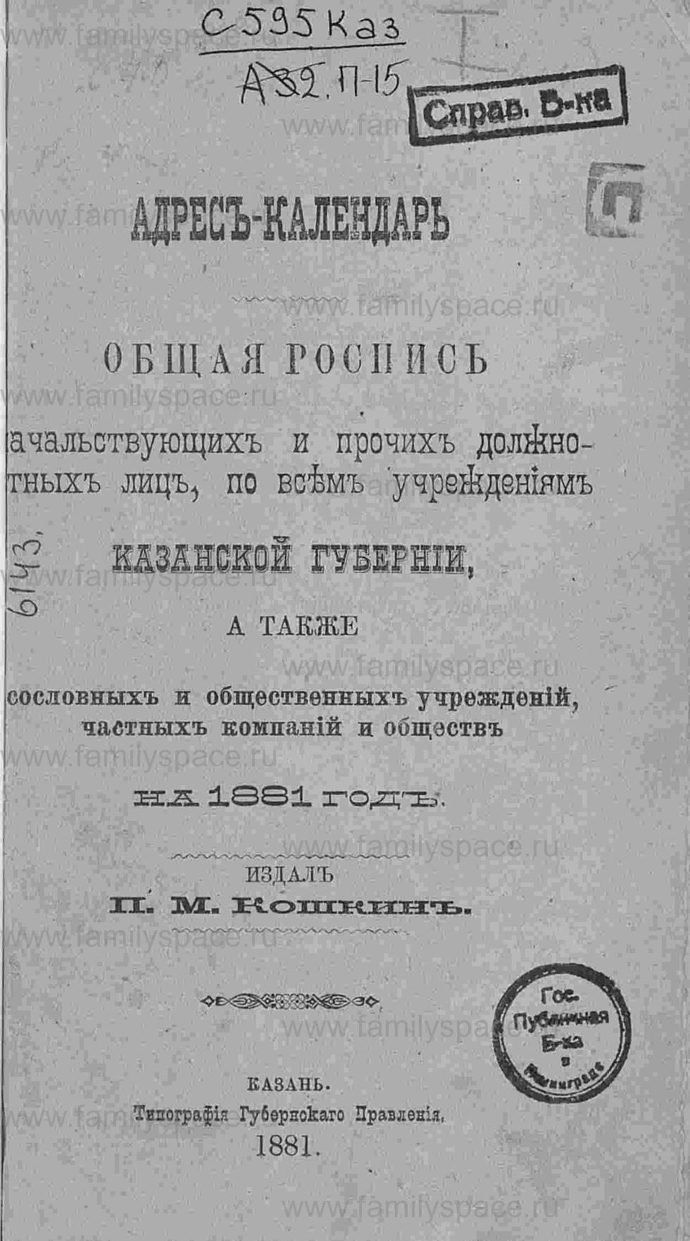 Поиск по фамилии - Адрес-календарь Казанской губернии на 1881 год, страница 2