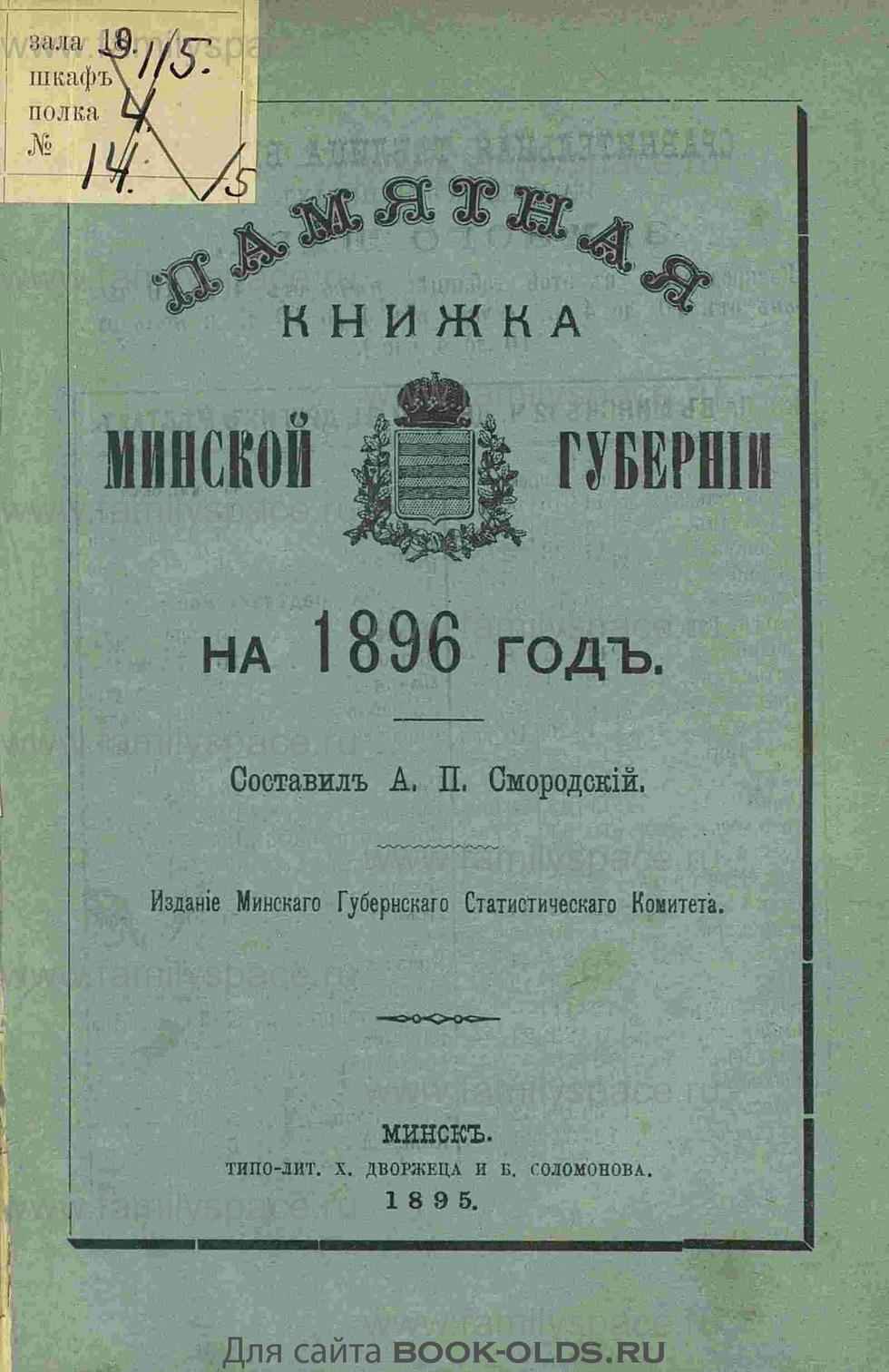 Поиск по фамилии - Памятная книжка Минской губернии на 1896 год, страница 3