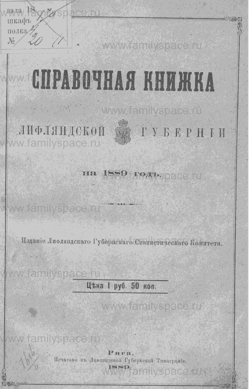 Поиск по фамилии - Справочная книжка Лифляндской губернии на 1889 год, страница 1
