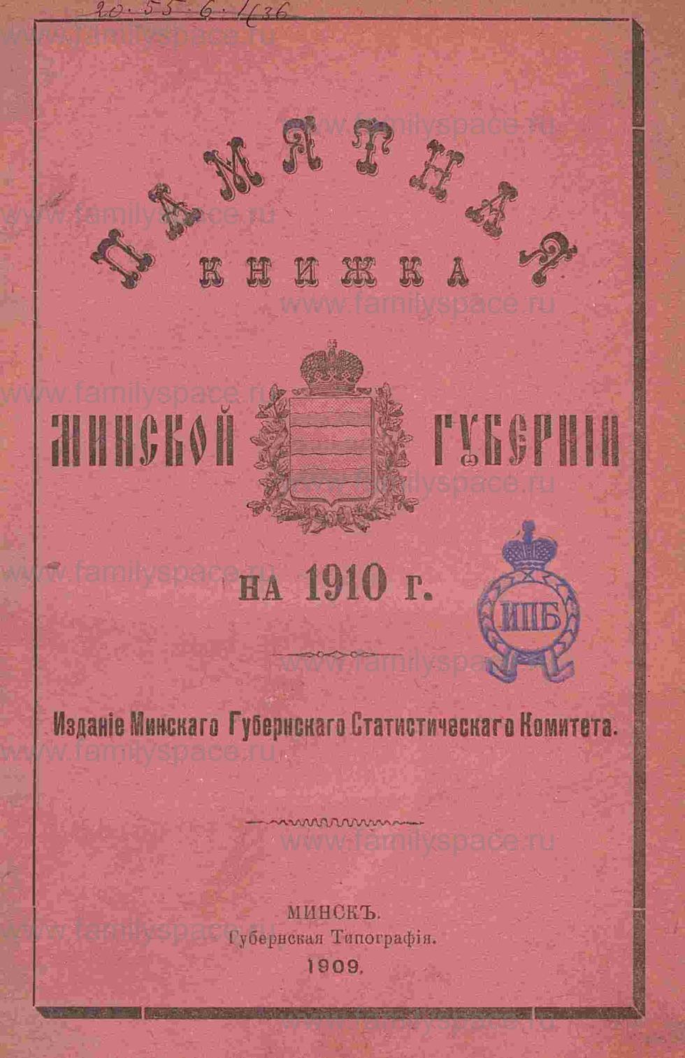 Поиск по фамилии - Памятная книжка Минской губернии на 1910 год, страница 3