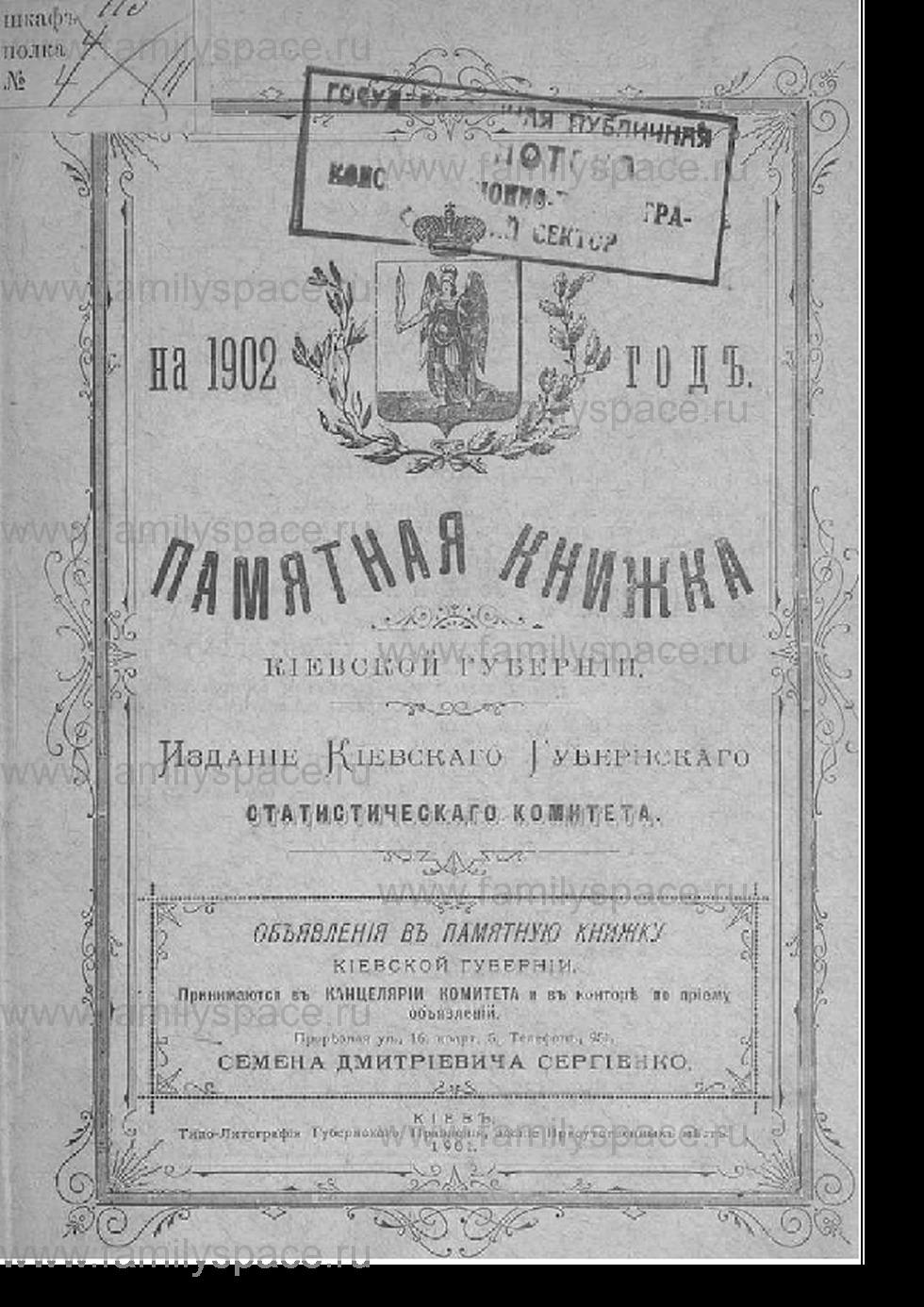Поиск по фамилии - Памятная книжка Киевской губернии на 1902 год, страница 5