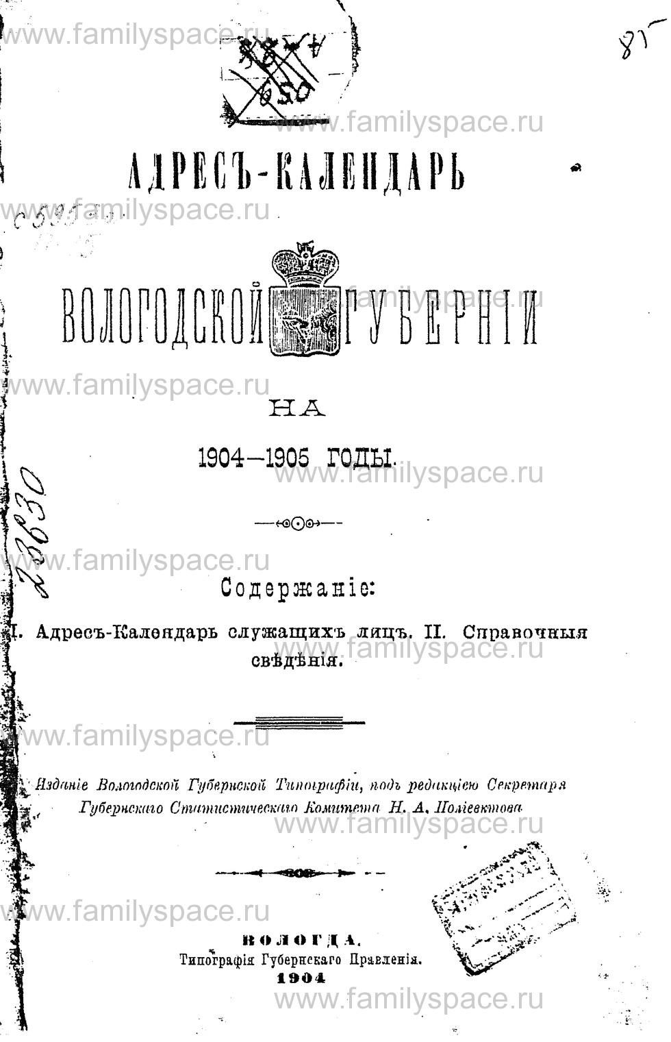 Поиск по фамилии - Адрес-календарь Вологодской губернии на 1904 г, страница 1