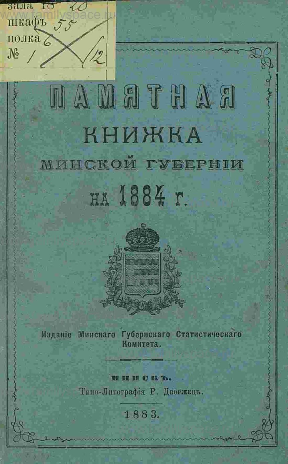 Поиск по фамилии - Памятная книжка Минской губернии на 1884 год, страница 3