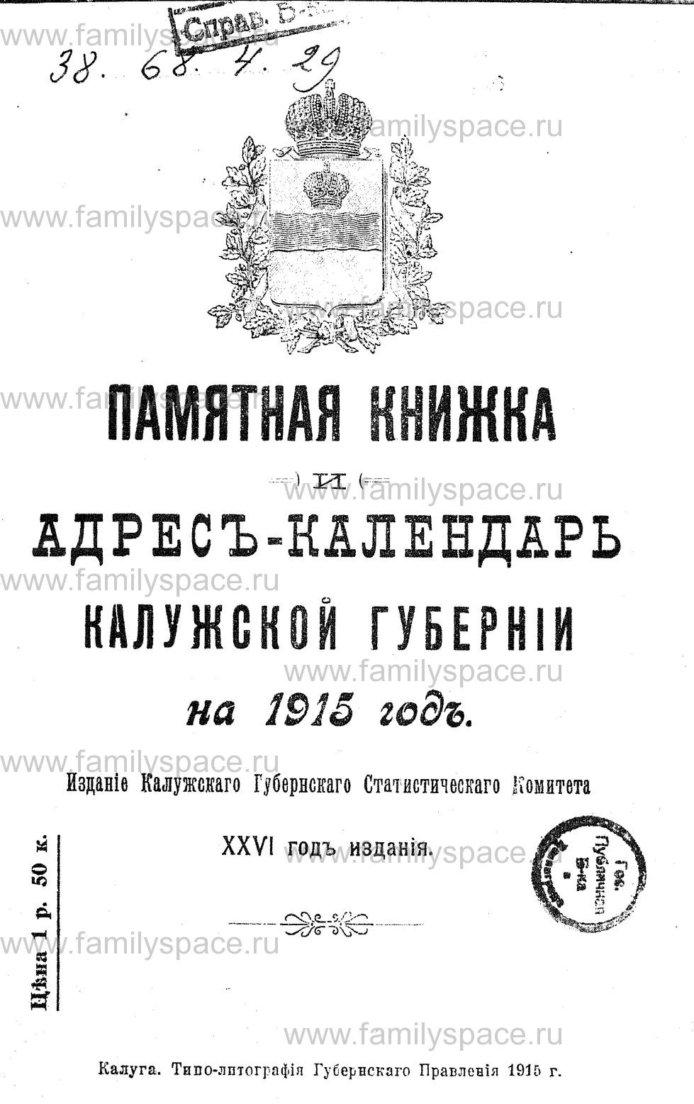Поиск по фамилии - Памятная книжка и адрес-календарь Калужской губернии на 1915 г, страница 1