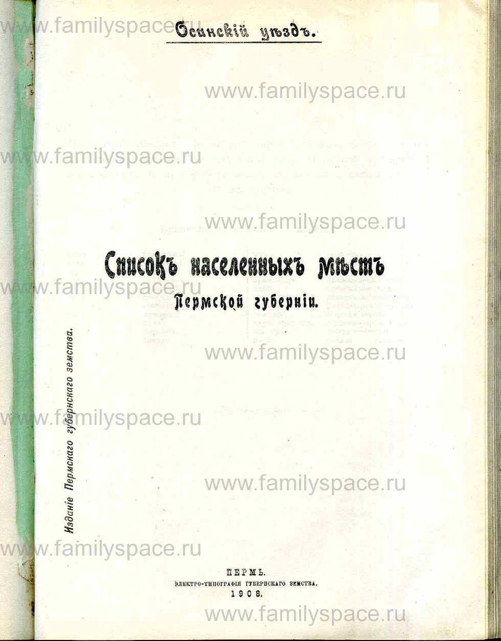 Поиск по фамилии - Список населенных мест Пермской губернии Осинский уезд 1908 г, страница 1