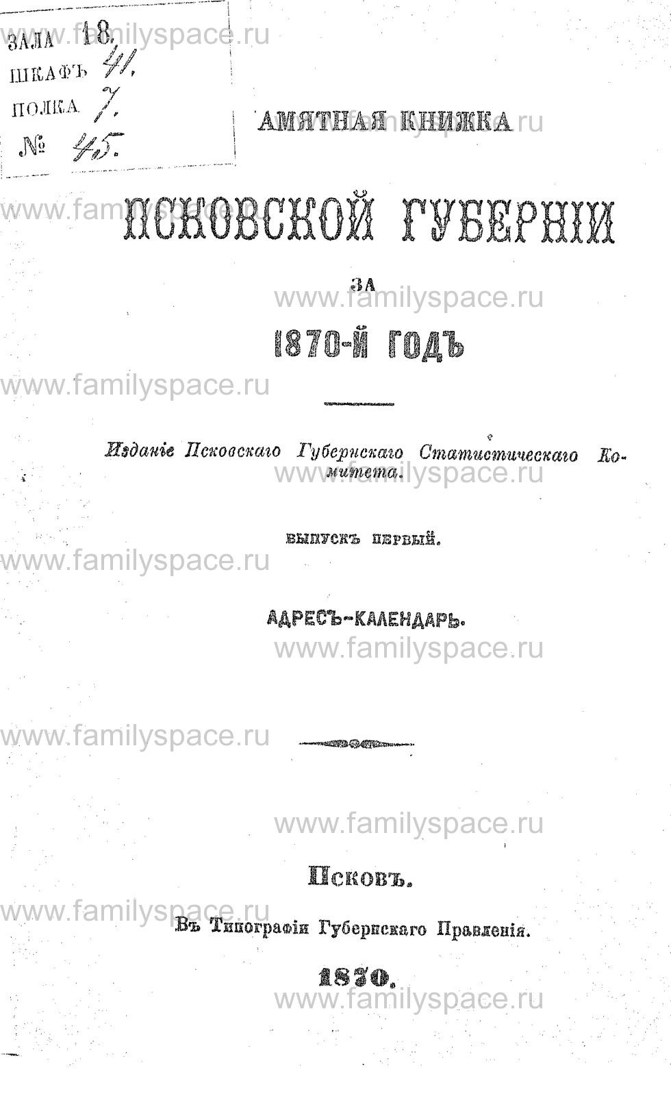 Поиск по фамилии - Памятная книжка Псковской губернии на 1870 г, страница 1