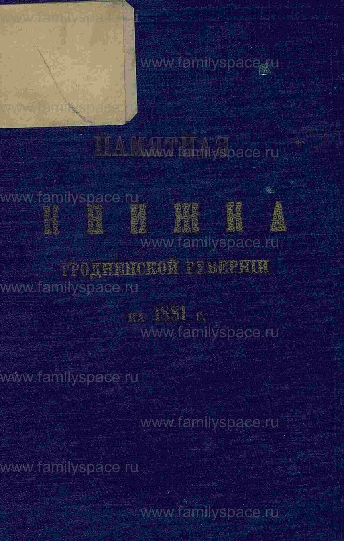 Поиск по фамилии - Памятная книжка Гродненской губернии на 1881 г, страница 1