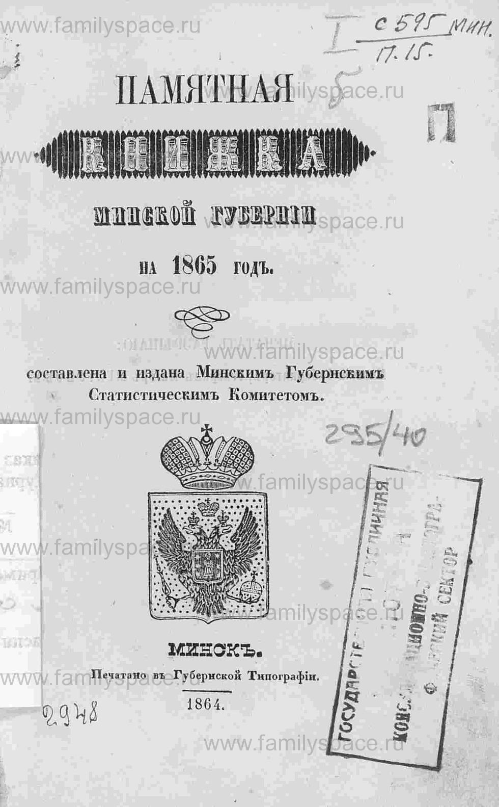 Поиск по фамилии - Памятная книжка Минской губернии на 1865 год, страница 2