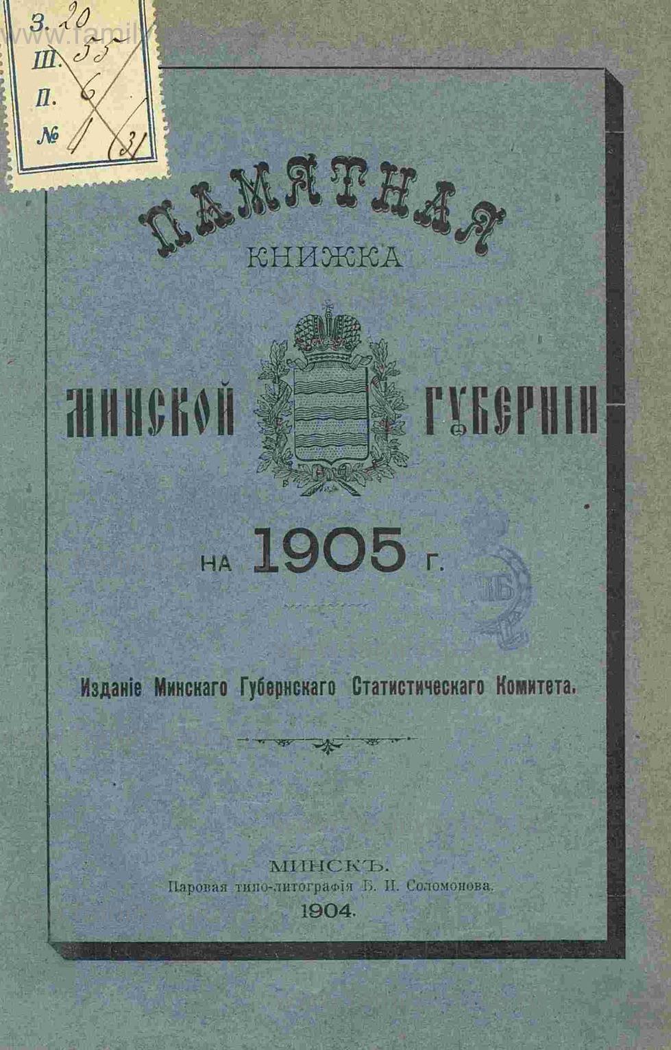 Поиск по фамилии - Памятная книжка Минской губернии на 1905 год, страница 3