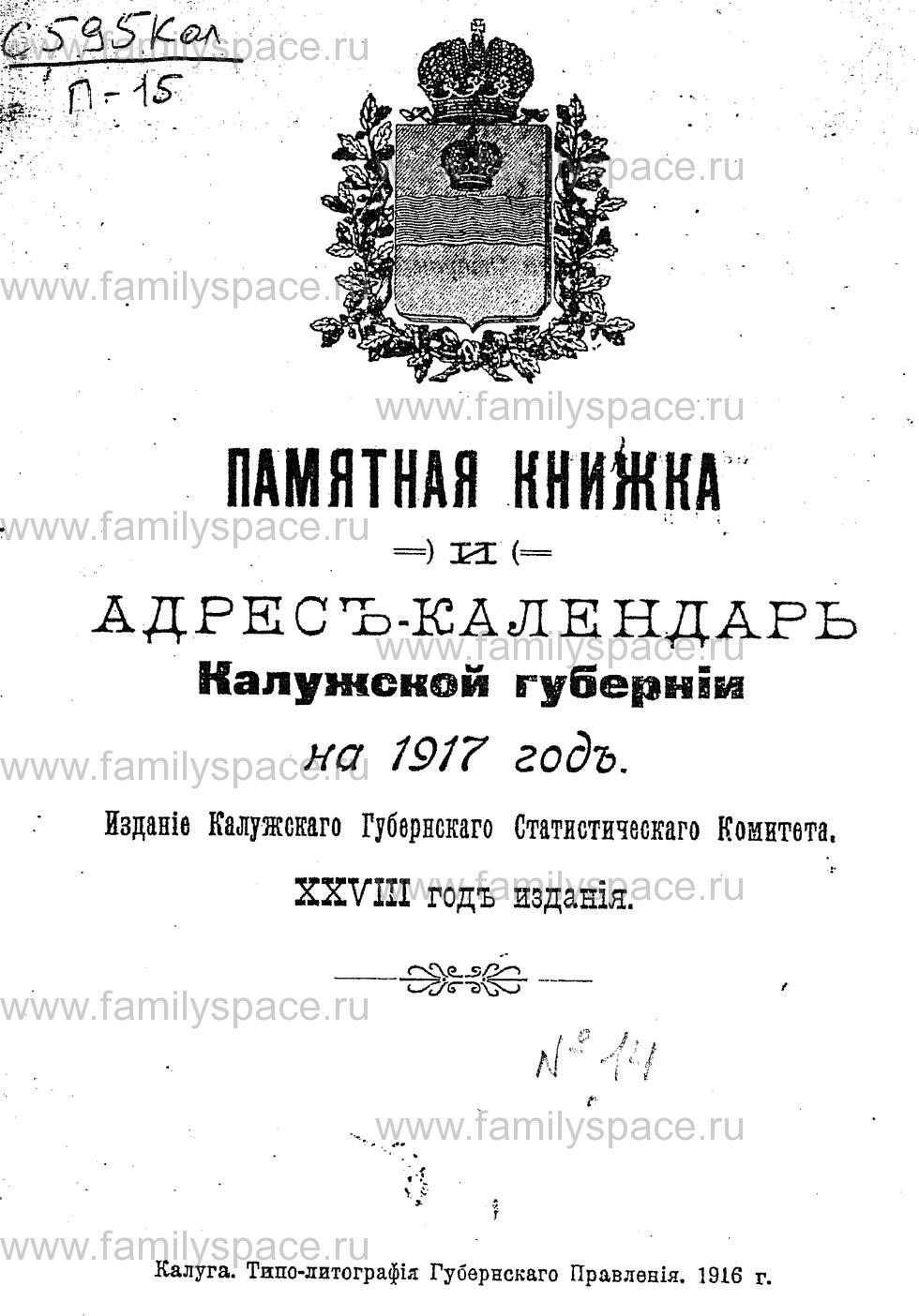 Поиск по фамилии - Памятная книжка и адрес-календарь Калужской губернии на 1917 г, страница 1
