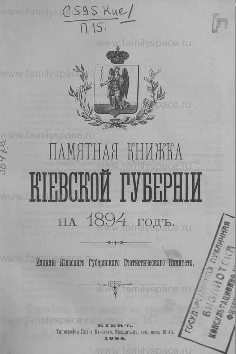 Поиск по фамилии - Памятная книжка Киевской губернии на 1894 год, страница 3