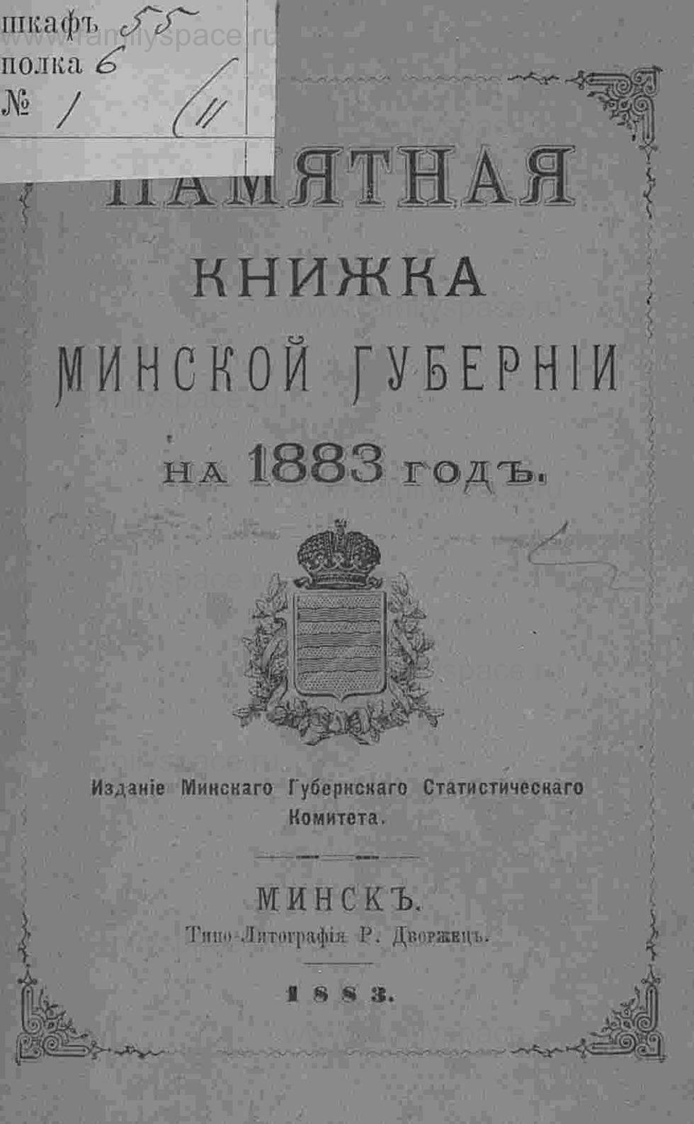 Поиск по фамилии - Памятная книжка Минской губернии на 1883 год, страница 3