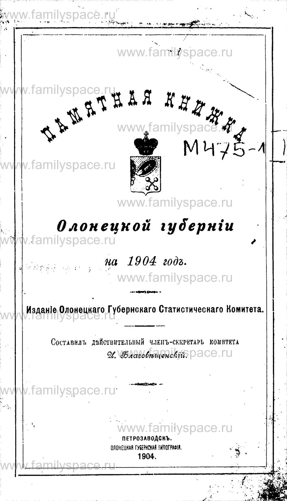 Поиск по фамилии - Памятная книжка Олонецкой губернии на 1904 г, страница 1